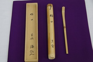 茶杓 井口海仙宗匠自作 銘「好日」