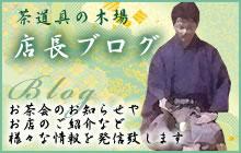 茶道具の木場 店長ブログ